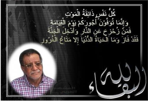 عزاء ومواساة بوفاة الاستاذ محسن البدهي