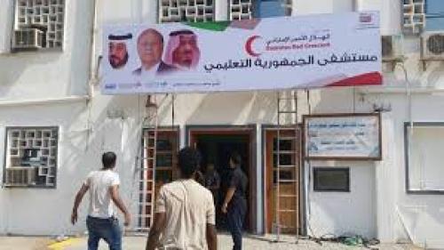 مستشفى الجمهورية بعدن يوجه نداء استغاثة للتبرع بالدم لجرحى الهجوم الارهابي بجولدمور