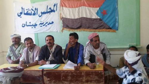 انعقاد الاجتماع التأسيسي واعلان القيادة المحلية للمجلس الانتقالي في جيشان بأبين