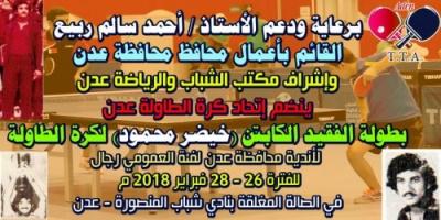 افتتاح بطولة الفقيد خيضر محمود التنشيطية لكرة الطاولة لأندية عدن