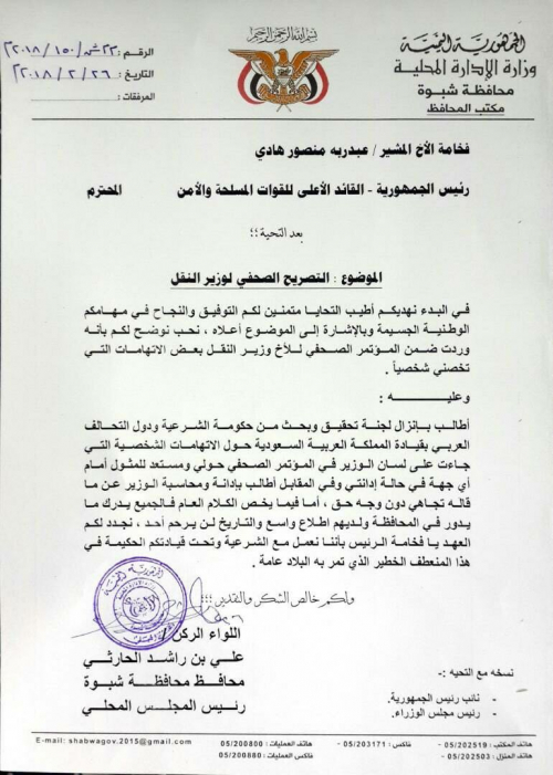 محافظ شبوة يطالب الرئيس هادي والتحالف بإدانة ومحاسبة وزير النقل الجبواني ( وثيقة )
