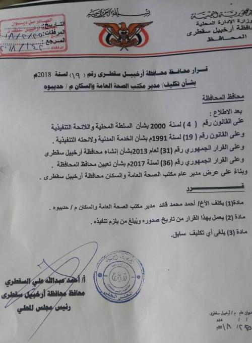 محافظ سقطرى يصدرا قرارا بتكليف مديرا لمكتب الصحة في حديبوه