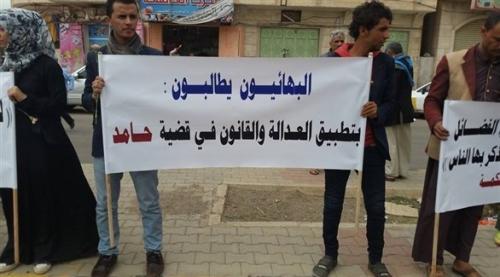 منظمة دولية تطالب الحوثيين بإطلاق البهائيين المحتجزين في صنعاء دون شرط أو قيد
