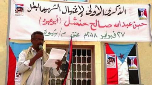 المجلس الانتقالي في شبوة يحيي الذكرى الاولى لاستشهاد القيادي حسن عبدالله حنشل