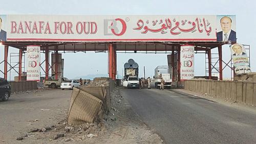 الحزام الأمني بنقطة العلم يضبط متهمين بقتل شابين في دار سعد