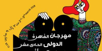 مصر.. مهرجان سينما المرأة ينطلق السبت ولبنان ضيف الشرف