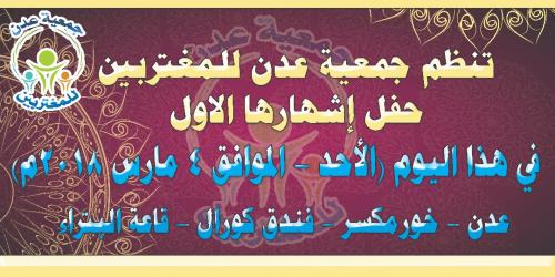 """استعدادات مكثفة لإشهار """"جمعية عدن للمغتربين"""" الأحد القادم"""