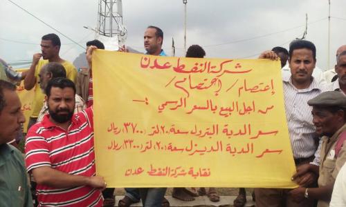 مصادر : اطلاق نار على المعتصمين أمام مصافي عدن بالبريقة