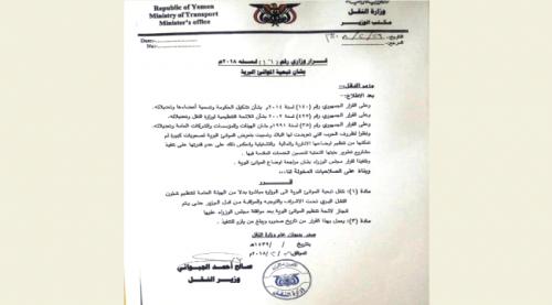 صحيفة تكشف فساد وزير النقل اليمني بالأرقام والوثائق