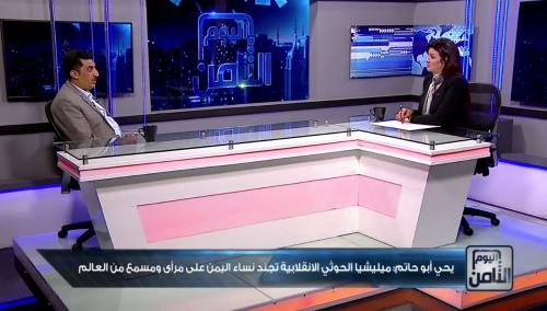 ابو حاتم للغد المشرق: المليشيات الحوثية تتلقى ضربات موجعة وتعيش لحظات إنكسار
