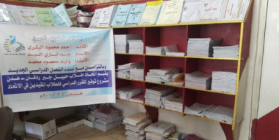 عدن: اتحاد طلاب حبيل جبر  يدشن مشروع توفير المقررات الدراسية للطلاب المقيدين في الاتحاد