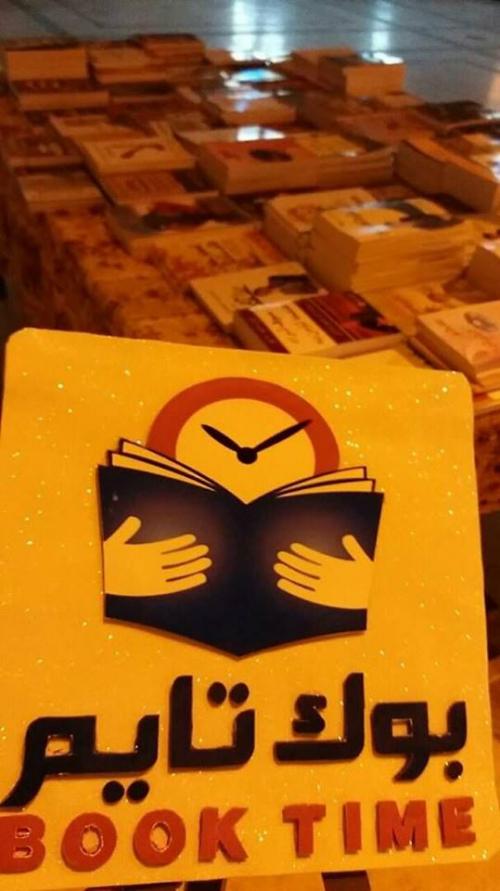 """اليوم الثلاثاء """" بوك تايم """" يدشن معرضاً للكتب في المجلس التشريعي بعدن """