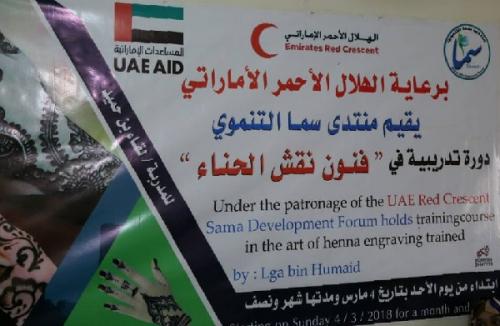 الهلال الأحمر الاماراتي تدعم برنامج الأشغال اليدوية للسيدات وربات المنازل في حضرموت «صور»
