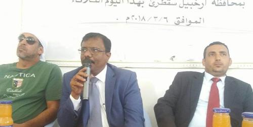 """اشهار  """" جمعية الوفاء للإمارات """" بسقطرى  بحضور محافظ المحافظة"""