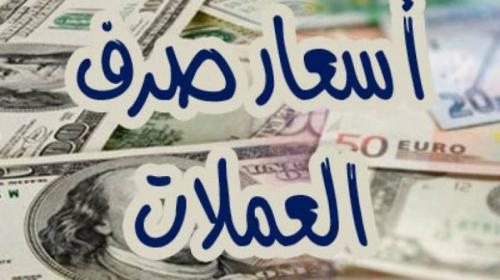 أسعار صرف العملات الأجنبية مقابل الريال اليمن طبقاً لتعاملات صباح اليوم الأربعاء 7 مارس 2018