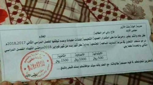 رسوم غير قانونية تجبر عشرات الطلاب للتوقف عن الدراسة في مناطق سيطرة الميليشيات الحوثية