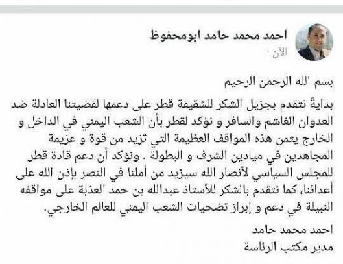 مسؤول حوثي رفيع يؤكد دعم قطر لهم ويثمن دورها