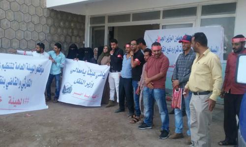 عدن : تواصل احتجاجات موظفي هيئة النقل رفضا لقرارات الوزير الجبواني الكارثية