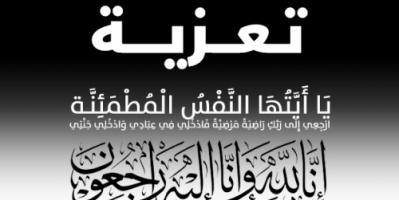 مدير أمن عدن يعزي بوفاة المناضل محمد الجعبي