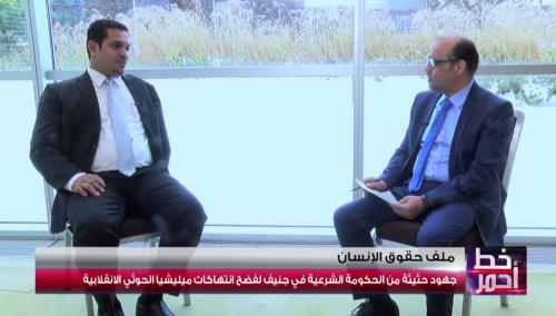 ملف انتهاكات حقوق الإنسان في اليمن على طاولة المناقشات  بجنيف