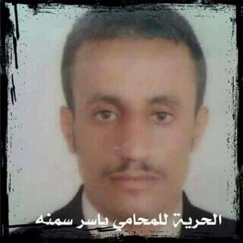 الافراج عن المحامي ياسر العوذلي بعد اختطاف دام لأكثر من عامين لدى جماعة الحوثي