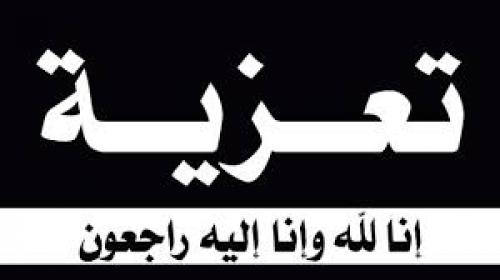 مدير أمن عدن يعزي بوفاة المناضل الشيخ أحمد علي مساعد