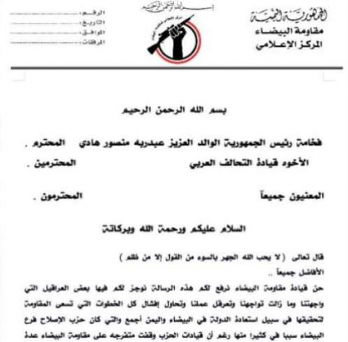 رسمياً ...مقاومة البيضاء تتهم حزب الاصلاح اليمني بعرقلة تحرير المحافظة من مليشيات الحوثي