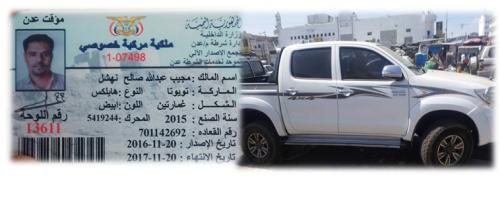 شرطة محافظة شبوة تضبط سيارة مسروقة كانت قادمة من العاصمة عدن