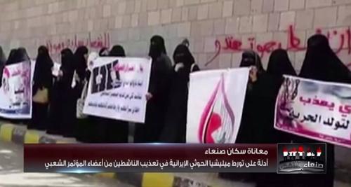 الغد المشرق تسلط الضوء على انتهاكات ميليشيات الحوثي بصنعاء وأعداد المعتقلين في سجونها