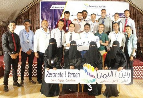 إختتام المرحلة التدريبية الأولى من مشروع قادة التنمية في حضرموت