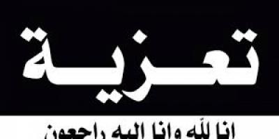 الرئيس الزُبيدي يُعزي بوفاة المناضل الشيخ أحمد مساعد