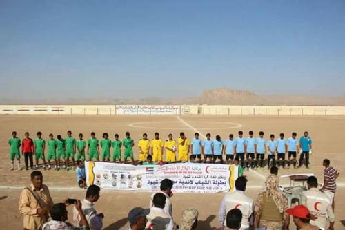 برعاية الهلال الأحمر الإماراتي أنطلاق دوري الشباب  لأندية كرة القدم بشبوة
