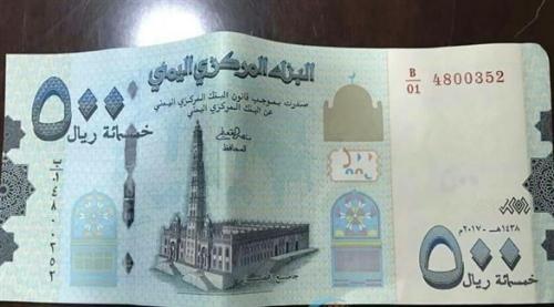تعميم حوثي بمنع تداول الورقة النقدية فئة 500 ريال المطبوعة في روسيا