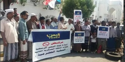 تنديد شعبي في حضرموت لتسييس الإعلام الرسمي والسيطرة عليه من قبل حزب الاصلاح