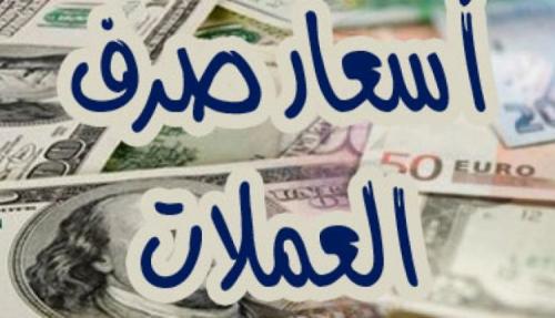 أسعار صرف العملات الأجنبية الرئيسية مقابل الريال اليمني وفقاً لتعاملات اليوم الإثنين 12 مارس 2018
