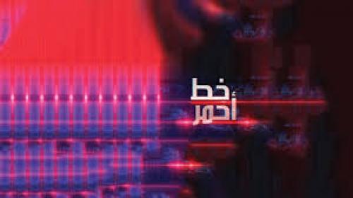 """خط أحمر يناقش ملف انتهاكات حقوق الإنسان من قبل المليشيات الحوثية في """"جنيف"""""""