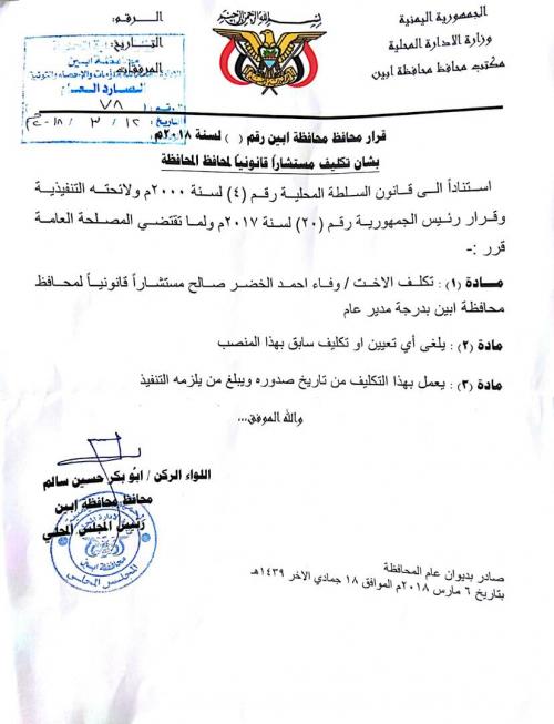 محافظ ابين يصدر قرار تكليف مستشارة للشؤون القانونية لمحافظ المحافظة