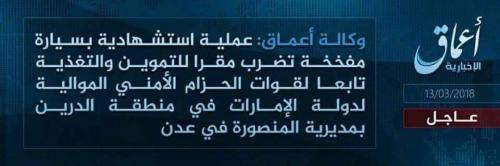 تنظيم داعش الإرهابي يعلن مسؤوليته عن الهجوم الانتحاري الذي استهدف مقر التموين والتعذية للحزام الأمني