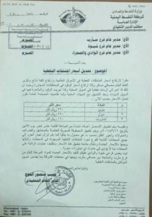 شركة النفط اليمنية تفرض جرعة جديدة في أسعار المشتقات النفطية