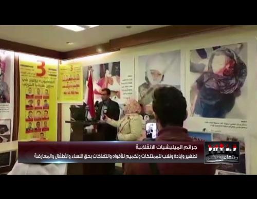شريم والعابد وعفيف في نقاش ساخن حول جرائم المليشيات الحوثية وتكميم الأفواه ببرنامج (صنعاء تنتفض) على شاشة الغد المشرق