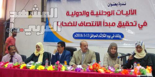 """المشهد العربي ينشر أوراق عمل وتوصيات ندوة بجامعة عدن حول """" الآليات الوطنية والدولية في تحقيق مبدأ الانتصاف للضحايا """""""