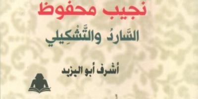 """هيئة الكتاب تصدر """"نجيب محفوظ.. السارد والتشكيلى"""" لـ أشرف أبو اليزيد"""