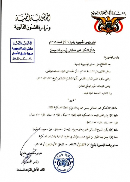 """صدور قرارات جمهورية تشعل موجة احتجاجات عارمة في بيحان """"وثيقة"""""""