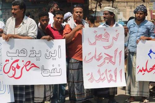 الشحر: وقفة احتجاجية على تردي الوضع المعيشي و رفع اسعار المحروقات