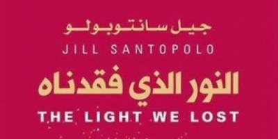 """""""النور الذى فقدنا"""".. قصة حب ملتهبة فى تفجير برجى التجارة العالمية"""