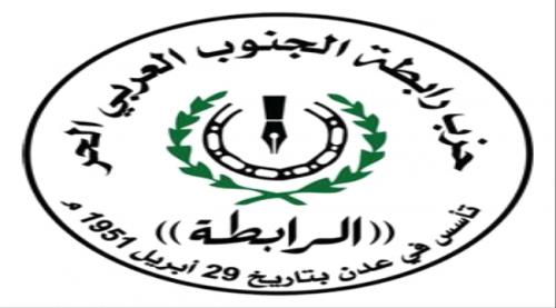 """حزب رابطة الجنوب العربي يحدد موقفه من قرار فصل بيحان ويصدر بيان شديد اللهجة""""نص البيان"""""""