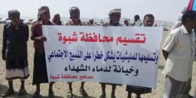"""بيان مشترك لـ""""المقاومة وحلف قبائل شبوة"""" يعلن تأييده للانتفاضة الشعبية الرافضة لقرار فصل بيحان"""