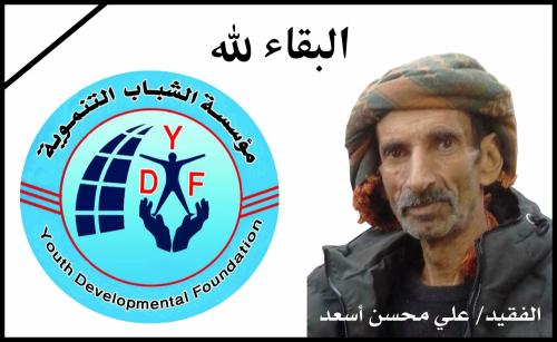 مؤسسة الشباب التنموية تعزي بوفاة الفقيد علي محسن أسعد