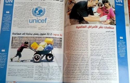 ميليشيا الحوثي تتهم المنظمات الدولية بنشر الأوبئة وتحرض المواطنين على عدم النطعيم