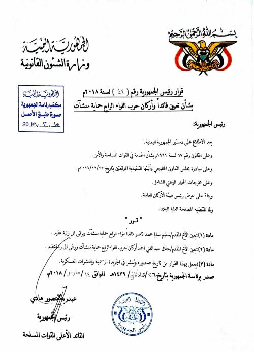 الرئيس هادي يصدر قرارات تعيين جديدة لقيادات عسكرية بمناصب هامة في عدن وابين